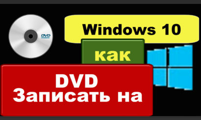 Запись Windows 10 на диск