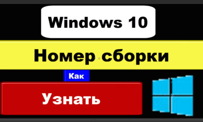 Как узнать номер сборки Windows 10?