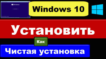 Чистая установка Windows 10: как установить?