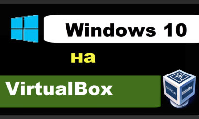 Как установить Windows 10 на виртуальную машину (VirtualBox)?