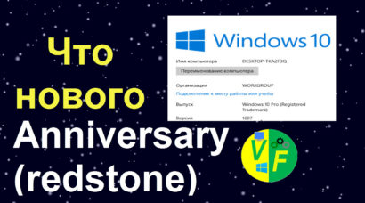 Windows 10 Anniversary (Redstone, 1607): что нового?