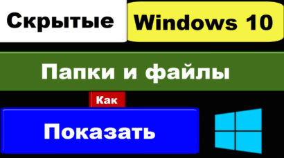 Как открыть скрытые файлы и папки в Windows 10?