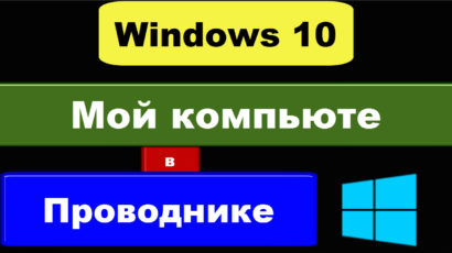 Как отключить панель быстрого доступа Проводника Windows 10?