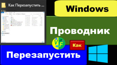 Как перезапустить Проводник Windows?